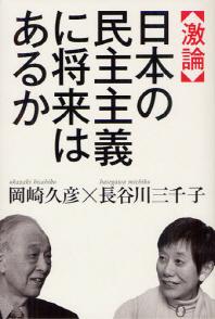 (激論)日本の民主主義に將來はあるか