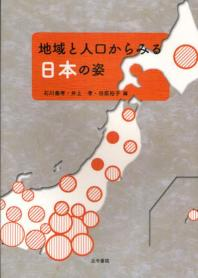 地域と人口からみる日本の姿