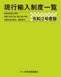 現行輸入制度一覽 商品別輸入制度 輸入稅率(基本.協定.暫定.特惠) 統計品目番號,關稅番號 令和2年度版