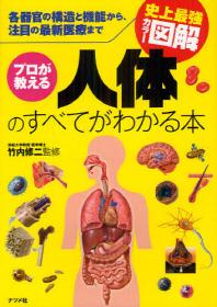 プロが敎える人體のすべてがわかる本 各器官の構造と機能から,注目の最新醫療まで