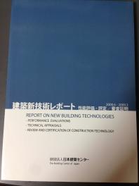建築新技術レポ―ト 性能評價.評定/審査證明 2000.6-2009.3