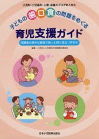 子どもの齒.口.食の問題をめぐる育兒支援ガイド 小兒科.小兒齒科.心理.榮養のプロがまとめた 保護者の素朴な質問で困った時に役立つ手引き