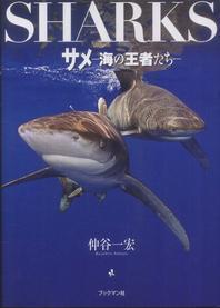 サメ 海の王者たち