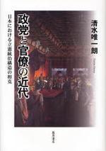 政黨と官僚の近代 日本における立憲統治構造の相克