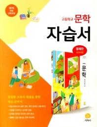 고등 문학 자습서(정재찬교과서편)(2021)