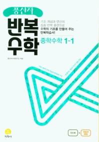 풍산자 반복수학 중학 수학 1-1(2022)