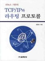리눅스 기반의 TCP IP와 라우팅 프로토콜