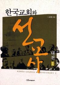 한국교회와 선교사 대전. 1