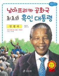 남아프리카 공화국 최초의 흑인 대통령 만델라