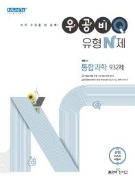 우공비Q 유형 N제 고등 통합과학1 932제(2021)