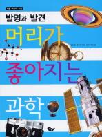 머리가 좋아지는 과학: 발명과 발견