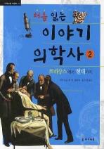 처음 읽는 이야기 의학사. 2: 르네상스에서 현대까지