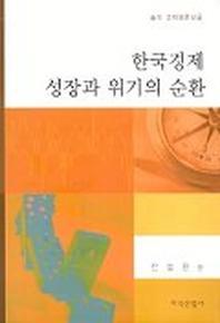 한국경제 성장과 위기의 순환