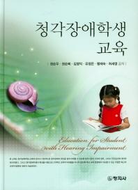 청각장애학생교육