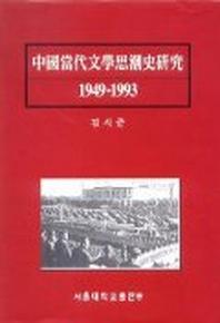중국당대문학사조사연구 1949-1993