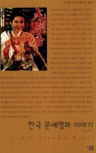 한국 문예영화 이야기