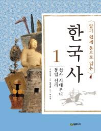 알기 쉽게 통으로 읽는 한국사. 1: 선사 시대부터 통일 신라