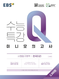 EBS 수능특강 Q 고등 사회탐구영역 한국지리 미니모의고사(2021)