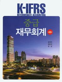 K-IFRS 중급 재무회계