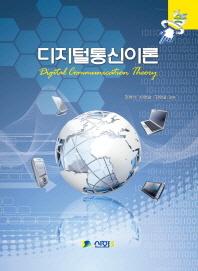 디지털통신이론