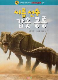씨름 선수 갑옷 공룡