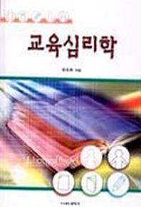 교육심리학(정순례)