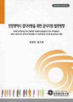 인천광역시 결식아동을 위한 급식지원 발전방향
