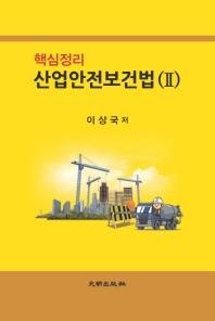 핵심정리 산업안전보건법. 2