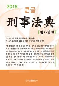 큰글 형사법전(2015)