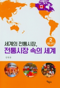 세계의 전통시장, 전통시장 속의 세계. 2: 캐나다