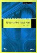 한국영재교육의 새로운 지평