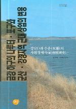 금강 하구의 나루터 포구와 군산 강경지역 근대 상업의 변용