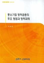 중소기업 정책금융의 주요 쟁점과 정책과제
