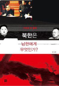 북한은 남한에게 무엇인가