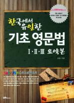 한국에서 유일한 기초 영문법(1 2 3 요약본)