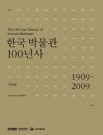 한국 박물관 100년사: 자료편