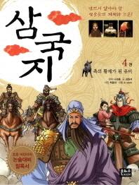 삼국지. 4: 촉의 황제가 된 유비