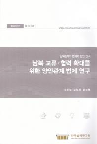남북 교류 협력 확대를 위한 양안관계 법제 연구