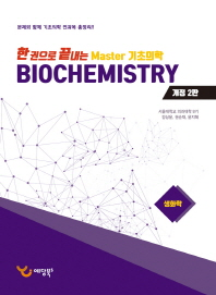 한 권으로 끝내는 Master 기초의학 생화학(2018)