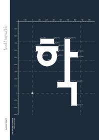 안상수체 2012 글꼴보기집