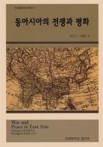 동아시아의 전쟁과 평화