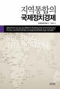 지역통합의 국제정치경제