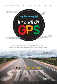 청소년 감정진로 GPS