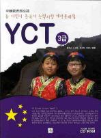 뉴 어린이 중국어 능력시험 YCT 3급