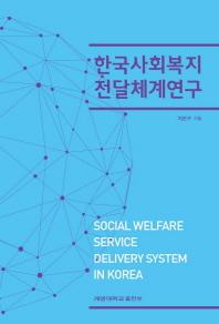 한국사회복지 전달체계연구