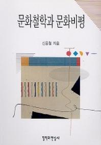 문화철학과 문화비평