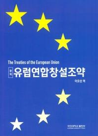 완역 유럽연합창설조약