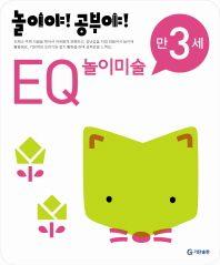 놀이야 공부야 EQ 놀이미술(만3세)(2012)