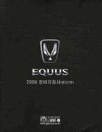에쿠스(EQUUS) 2009 정비 지침서: 엔진 2편