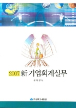 2007 신 기업회계실무